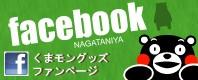 facebook|くまモングッズのナガタニヤ