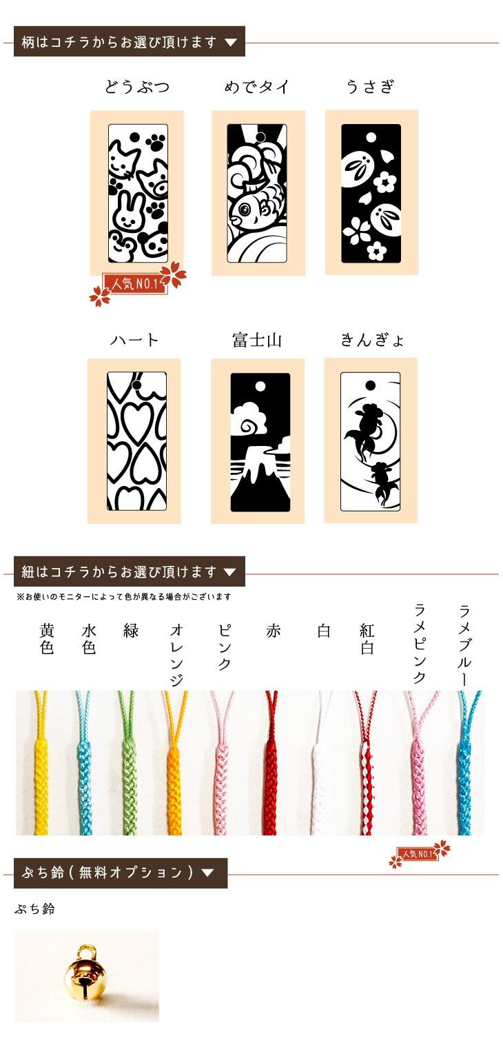 ぷちかわ木札ストラップ8