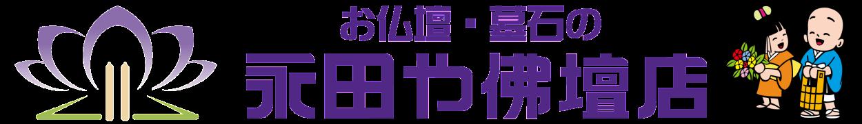 やすらぎSHOP 永田屋 ロゴ