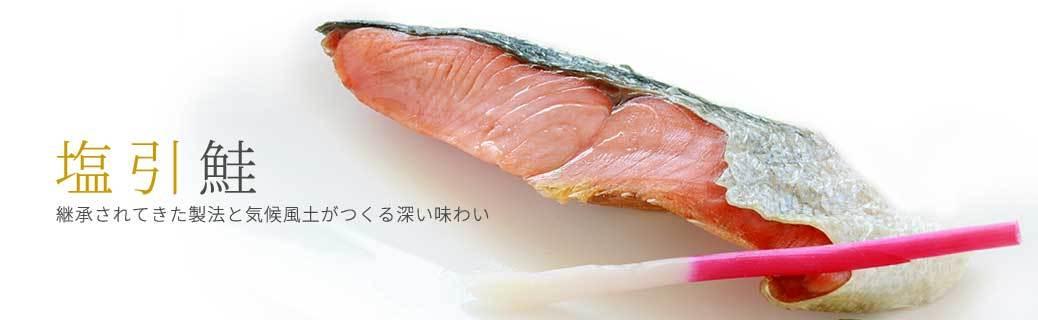 新潟村上名産 塩引き鮭