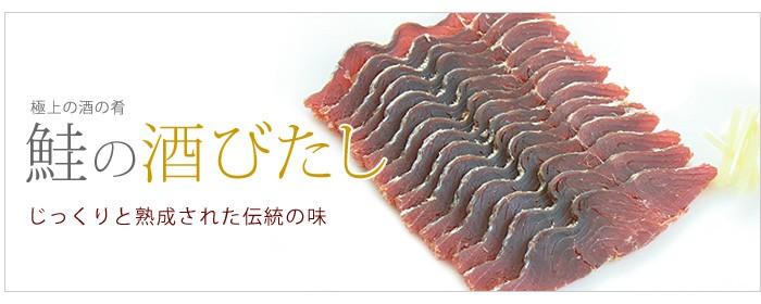 新潟村上名産 鮭の酒びたし