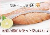新潟村上の味 魚漬