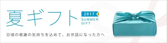 お中元・夏ギフト 2017