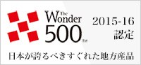 The Wonder 500認定商品・和三盆マドラー