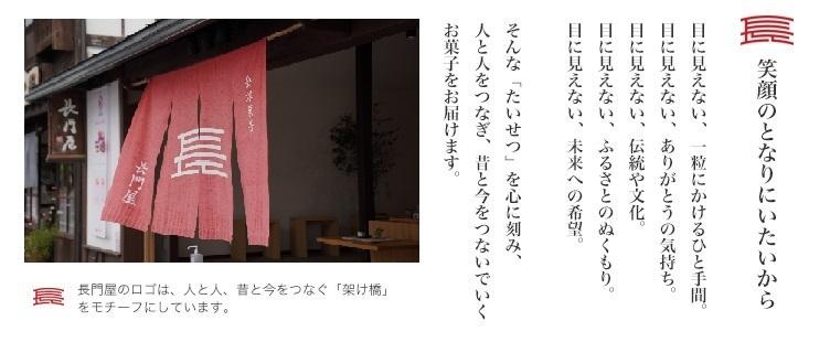 会津菓子・長門屋本店のコンセプト