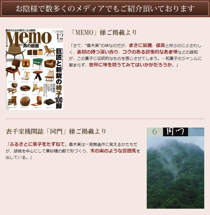 会津 長門屋本店・香木実(かぐのきのみ)