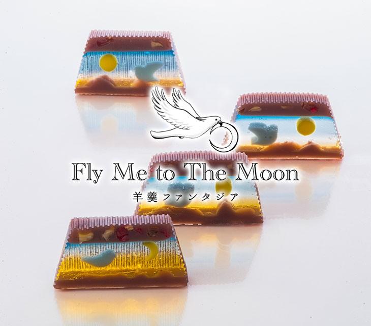 会津 長門屋本店・Fly Me to The Moon 羊羹ファンタジア