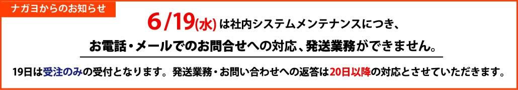 6月19日 発送・お問い合わせ停止のお知らせ