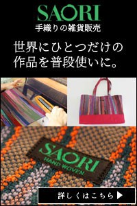 カテゴリ:さをり織り