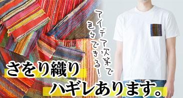 さをり織りハギレ