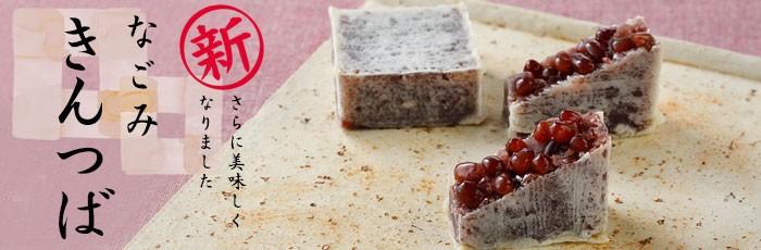 小豆の風味を楽しめる伝統和菓子「きんつば」