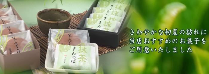 初夏のおすすめ抹茶の和菓子とゼリー
