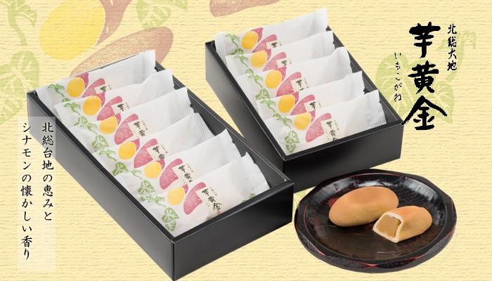 サツマイモの形をした和菓子