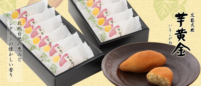 北総台地の恵み、ベニアズマを使用した焼き菓子「芋黄金」