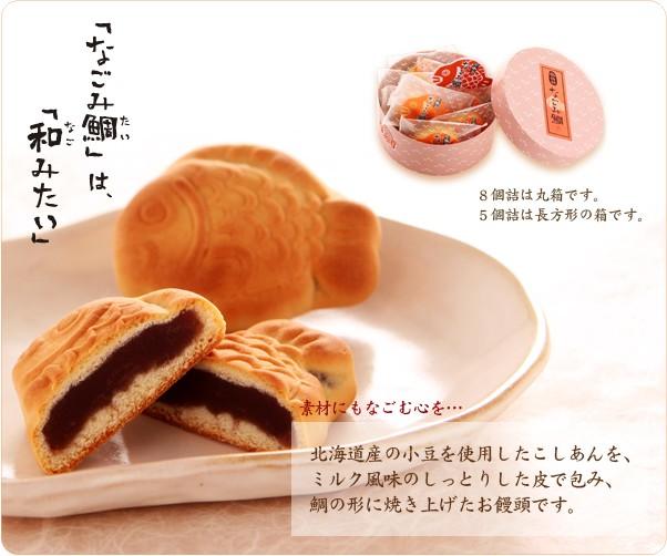 なごみ鯛は和み鯛 和菓子でほっと一息!心癒される時間を・・・こしあんまんじゅう