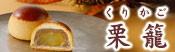 栗籠(くりまんじゅう)