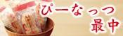 ぴーなっつ最中 (もなか)