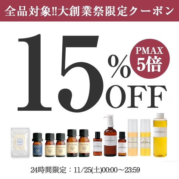 【店内全品対象】15%OFFクーポン