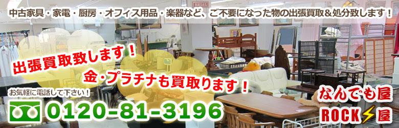 総合リサイクルショップ なんでも屋 ネットショップ!