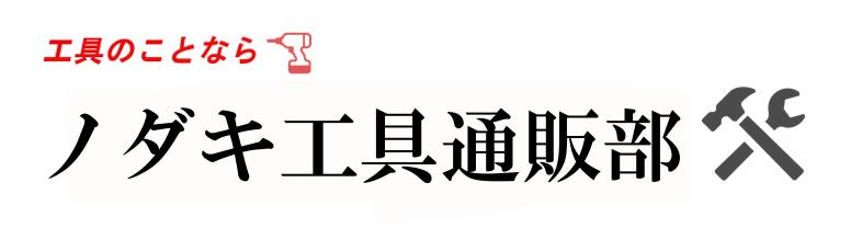 ノダキ工具通販部 ロゴ