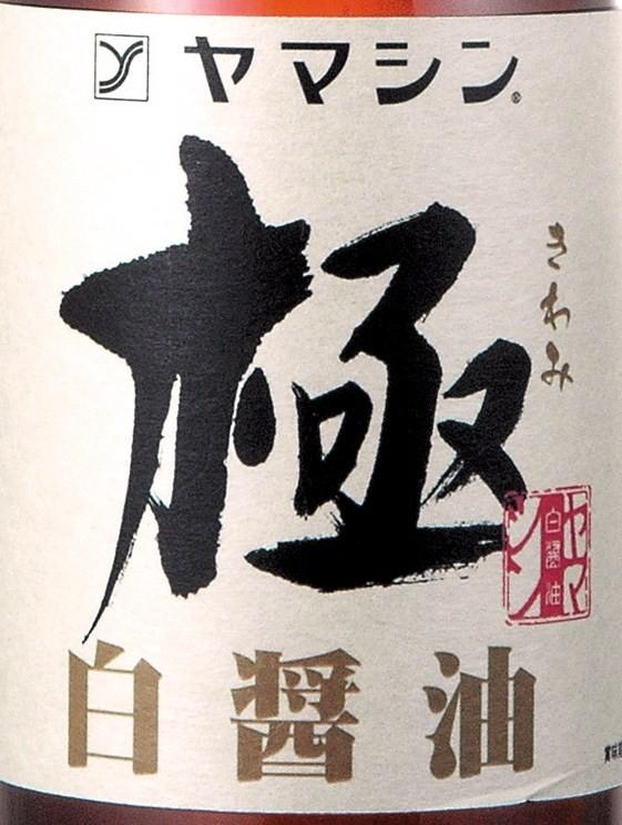 ヤマシン 白しょうゆ 醤油 極 きわみ 1.8L びん