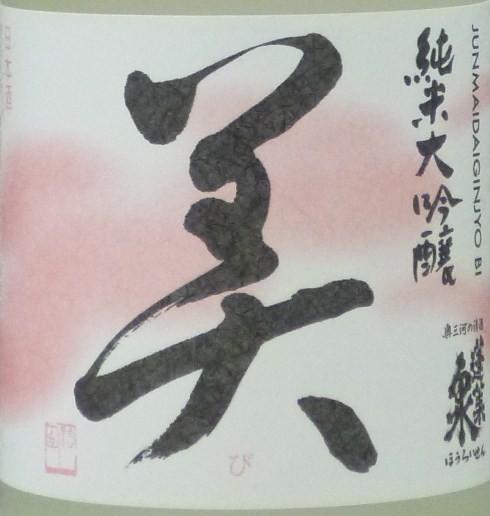 愛知県 関谷醸造 蓬莱泉 美 純米大吟醸