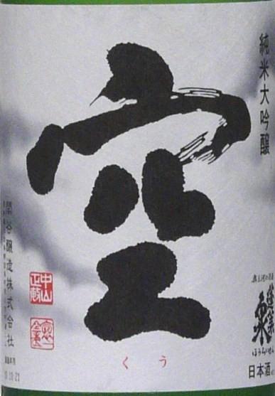 愛知県 関谷醸造 蓬莱泉 純米大吟醸 空 1800ml