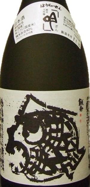 愛知県 関谷醸造 蓬莱泉 吟 純米大吟醸