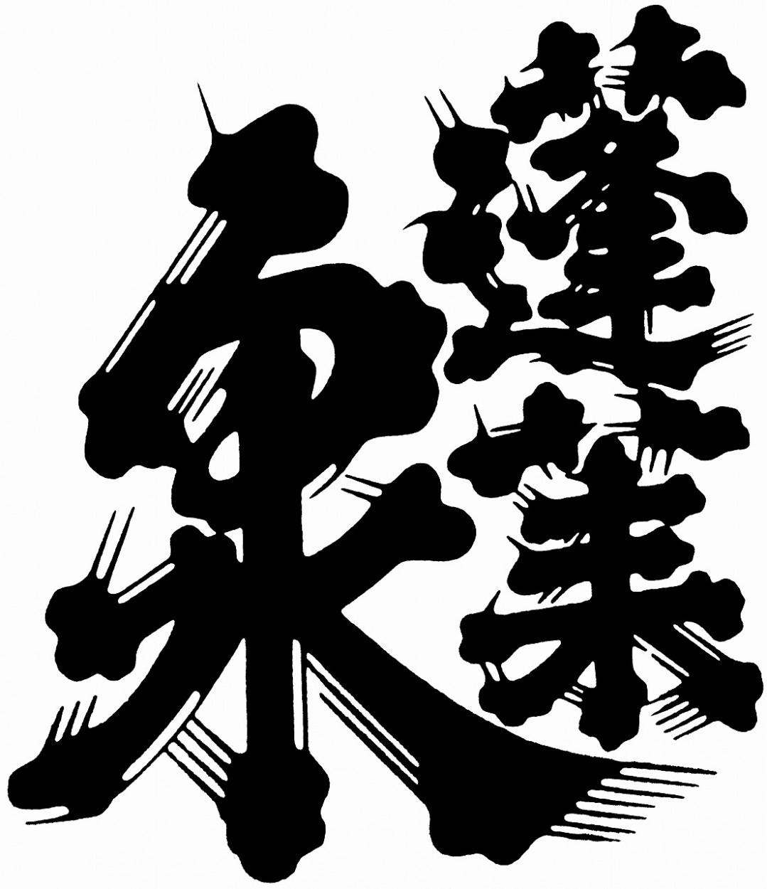 関谷醸造 蓬莱泉