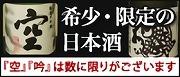 希少・限定の日本酒