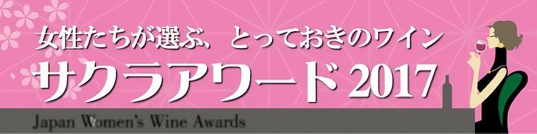 サクラアワード,日本最大級のワイン審査会