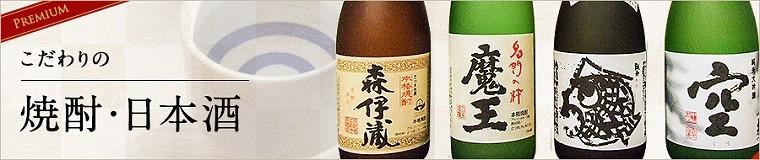 こだわりの焼酎・日本酒
