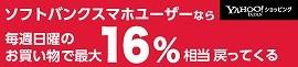 「ソフトバンクスマホユーザーなら+5%キャンペーン」リニューアル