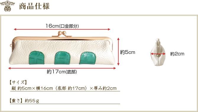 商品仕様。サイズ、タテ約5cm×ヨコ16cm(底部約17cm)×厚み約2cm。重さ約55g