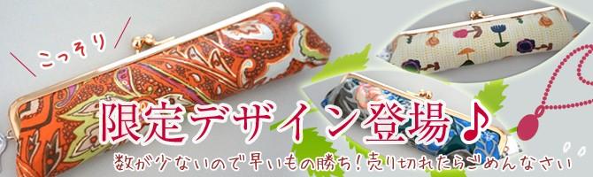 3ポケットコインケースに限定デザイン登場!