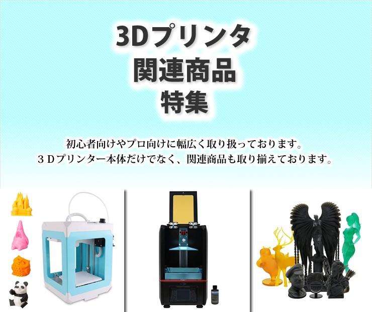3Dプリンタ関連商品特集。初心者向けやプロ向けに幅広く取り扱っております。 3Dプリンター本体だけでなく、関連商品も取り揃えております。