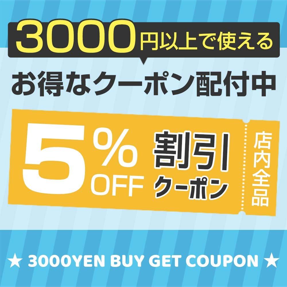 3000円以上ご購入で5%OFF