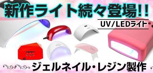 最新UV・LEDランプ!!