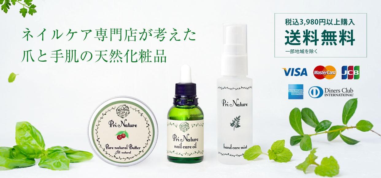 ネイルケア専門店が考えた爪と手肌の天然化粧品 税込3,980円以上購入送料無料