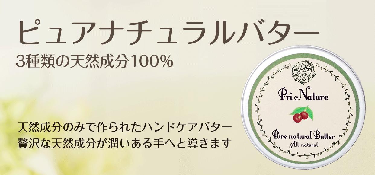 ピュアナチュラルバター 3種類の天然成分100%
