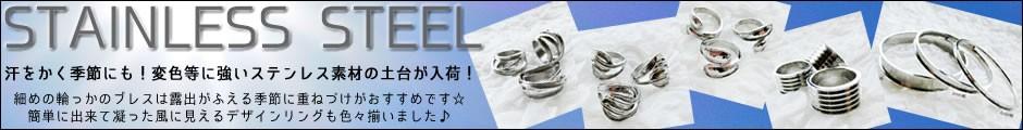 アクセサリー土台 ステンレス素材の土台 商品一覧ページへ☆