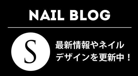 シャイニージェルブログ