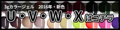 【2016年・新色】U・V・W・Xはコチラ