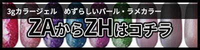 【パール・ラメカラー】ZAからZHはコチラ