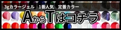 【定番カラー】AからTはコチラ