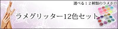 ラメ12色