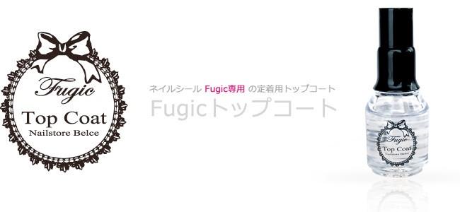 Fugicトップコート