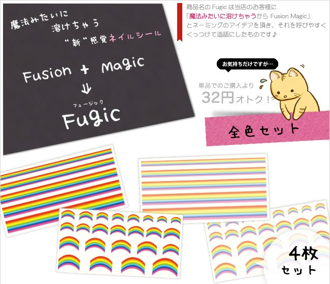 Fugic 虹 4枚セット