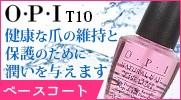 OPI T10 ナチュラルベースコート 15ml