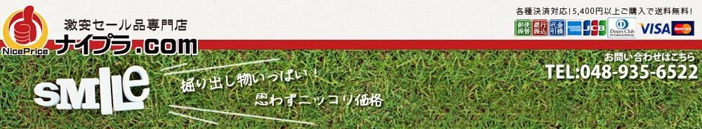 激安セール専門店 ナイプラ.com